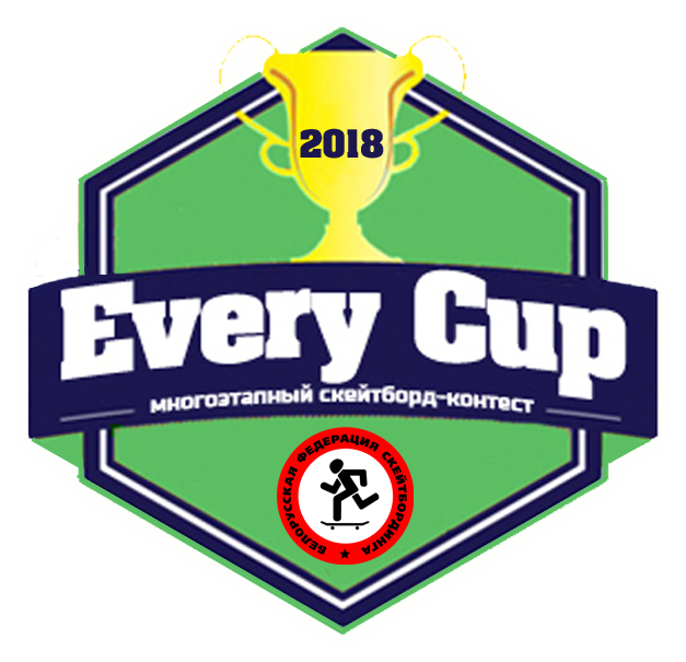 "ТРЕТИЙ ЭТАП ""EVERY CUP 2018"" / QuickStyle в Минске"